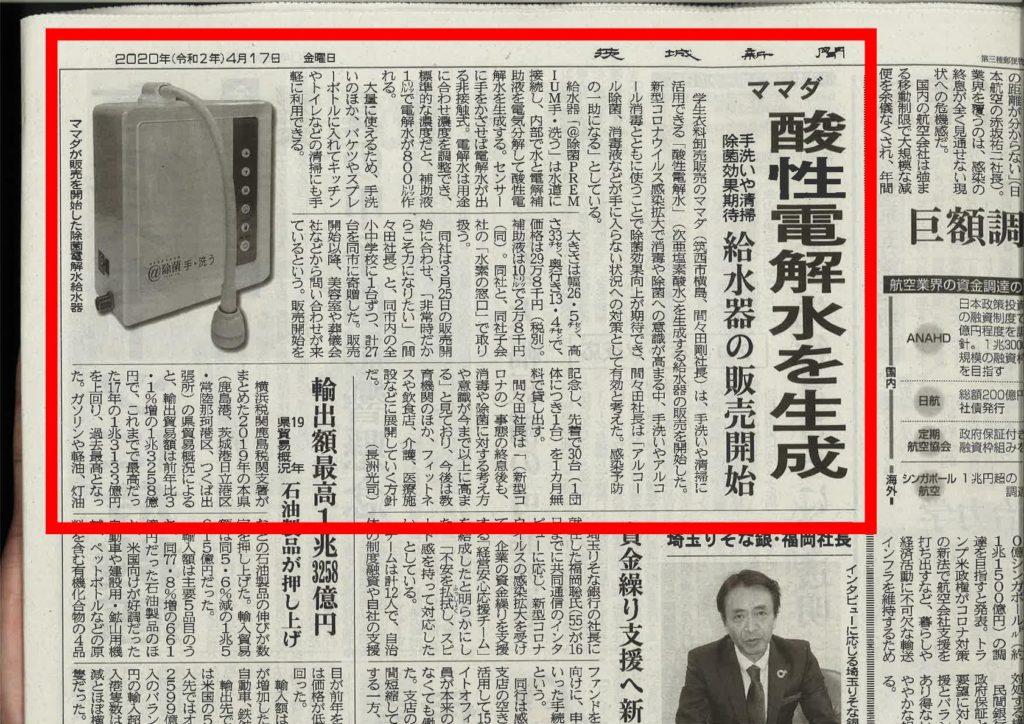 「@除菌 PREMIUM 手・洗う」茨城新聞掲載