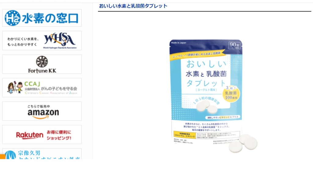 おいしい水素と乳酸菌タブレット 一般社団法人日本水素推進機構