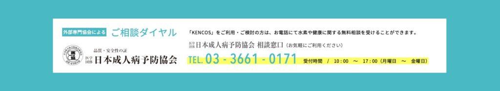 医学団体 日本成人病予防協会の問い合わせ