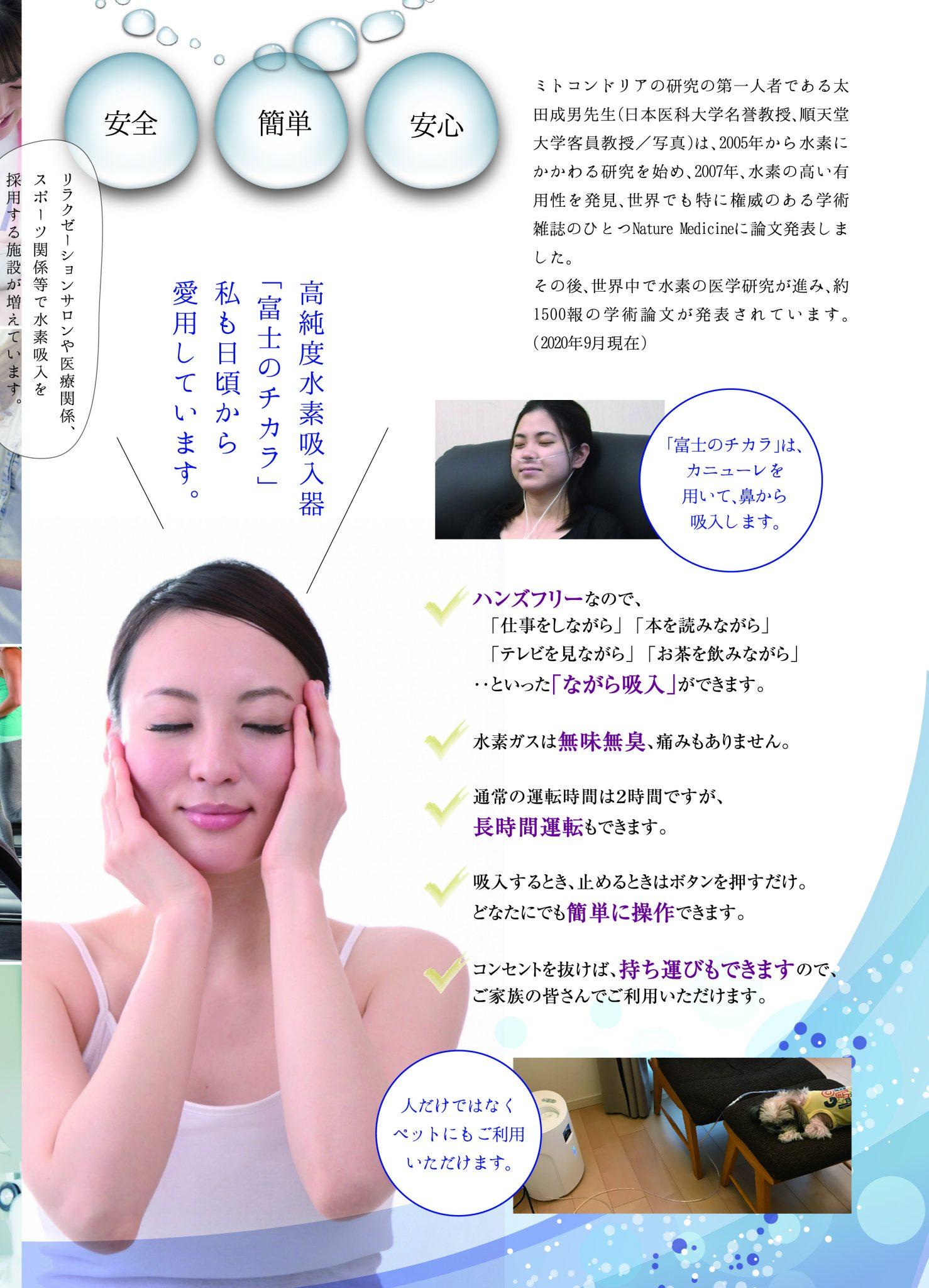 水素の窓口の水素吸入器 富士のチカラの商品説明画像3