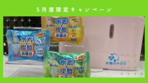 5月度限定キャンペーン (1)