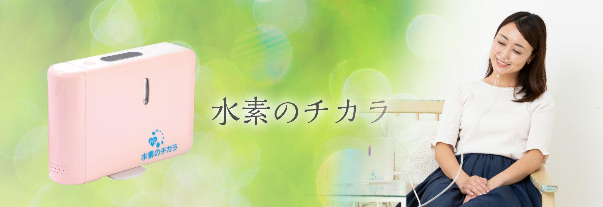 水素のチカラ|商品ラインナップ|水素の窓口