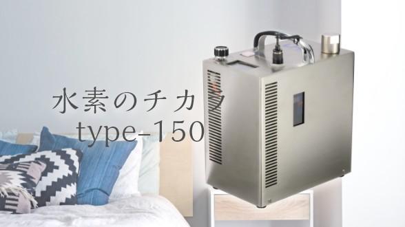 水素のチカラtype-150|商品ラインナップ|水素の窓口