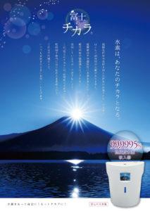 水素の窓口の水素吸入器 富士のチカラの商品説明画像